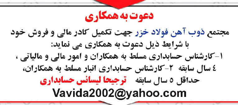 تصویر : http://up.90kar.ir/up/banki/Pictures/a5aa9.jpg